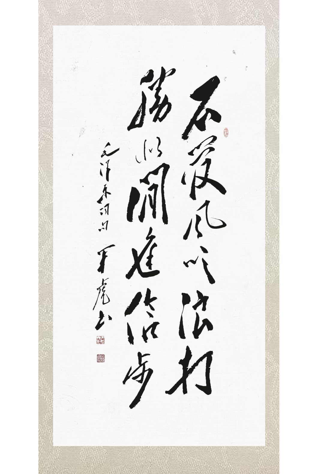 (著名毛体书法家张军虎歌颂了先锋寰宇十五年在充满图片